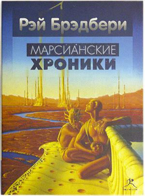 Рей Брэдбери - Марсианские хроники