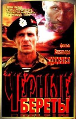 Черные береты (1995)