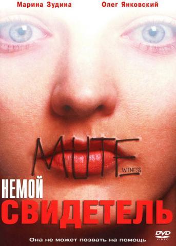 Mute Witness   Немой свидетель (1994)
