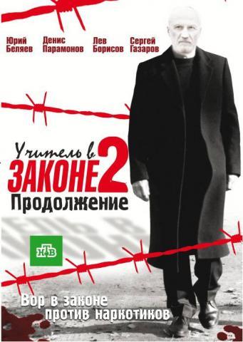 Учитель в законе 2 (2010)